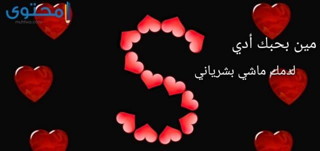 رمزيات حرف s