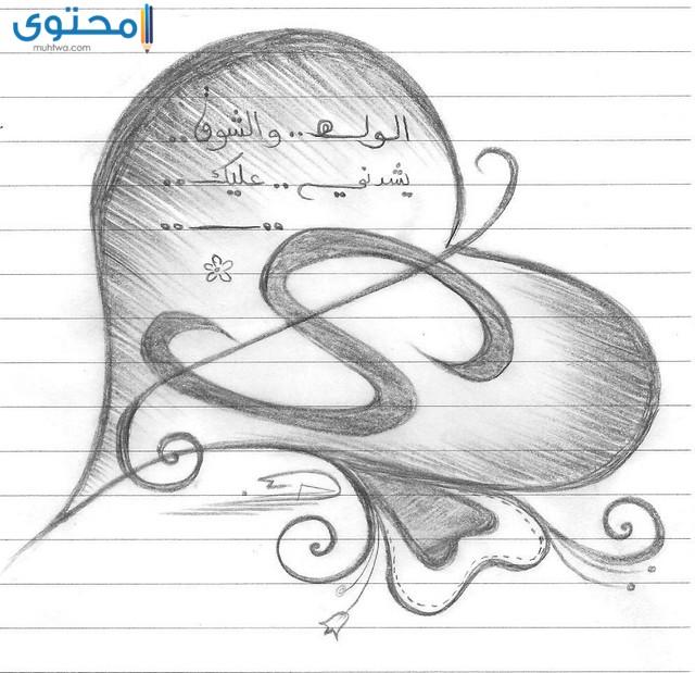 حرف s قلب