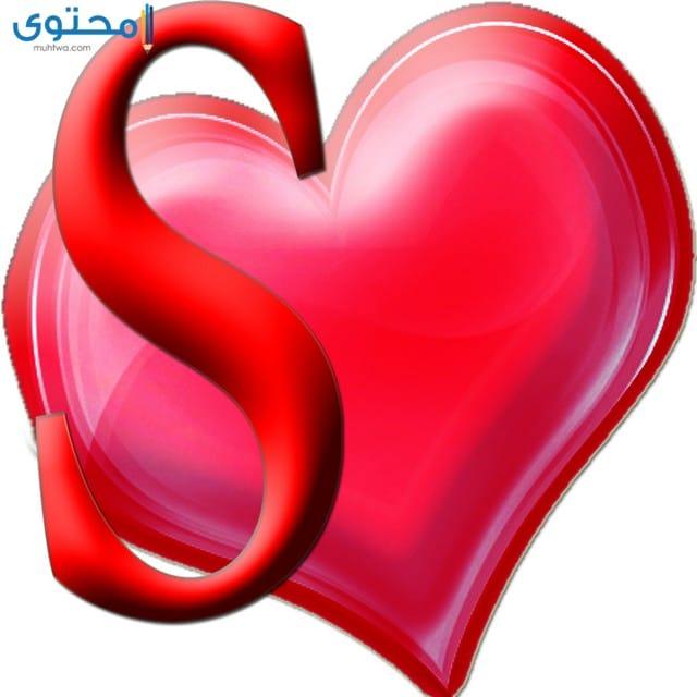 حرف s للحب