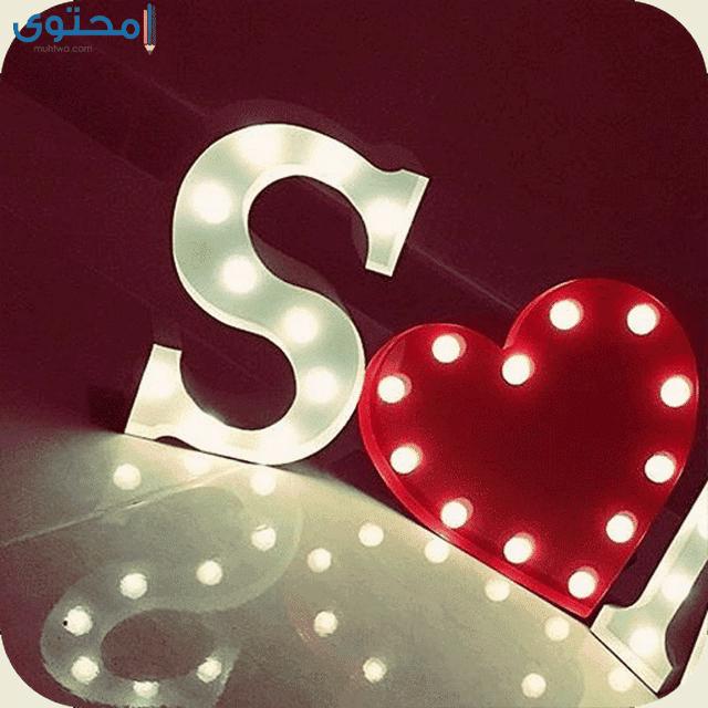 حرف s في قلب