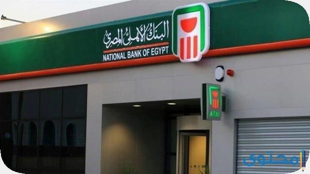 حساب توفير بنك مصر