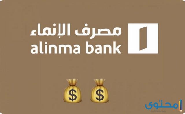 حساب زود الادخاري بنك الانماء