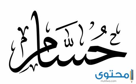 صفات ومعنى اسم حسام