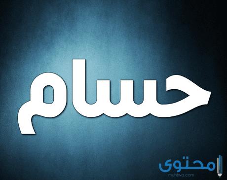 معنى اسم حسام