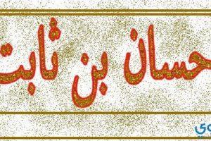 أشعار وقصائد حسان بن ثابت