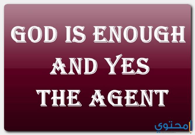 حسبي الله ونعم الوكيل مكتوب