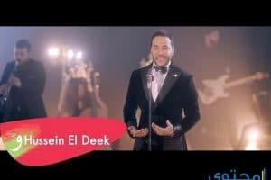 كلمات أغنية جمالك ما بيخلص حسن الديك 2018