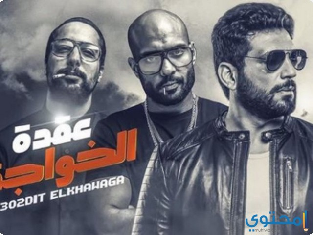 كلمات اغنية عيدوا رقصتي محمود الليثي 2018