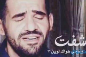 كلمات أغنية شفت حسين الجسمى 2017