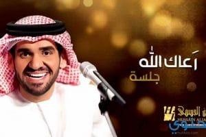 كلمات أغنية رعاك الله حسين الجسمى