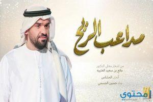 كلمات اغنية مداعب الريح حسين الجسمي 2018