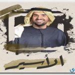 كلمات اغنية الاسير حسين الجسمي 2018