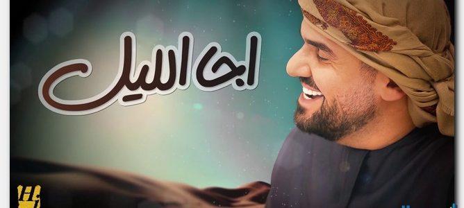 كلمات اغنية اجا الليل حسين الجسمي 2018