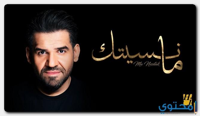 كلمات اغنية ما نسيتك حسين الجسمي 2019