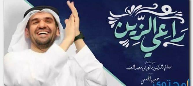كلمات اغنية راعي الزين حسين الجسمي 2018