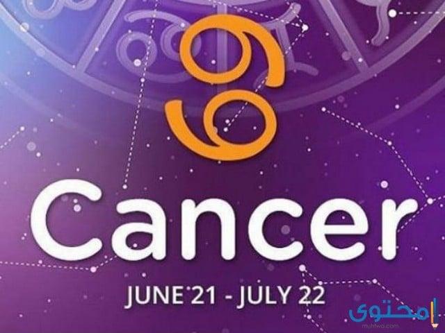 حظوظ برج السرطان في العمل 2019 بالتفصيل