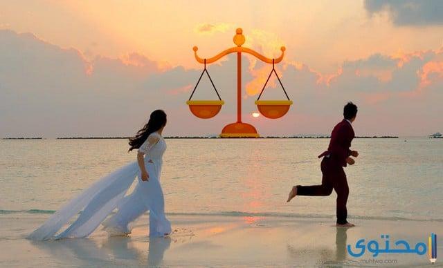 حظوظ برج الميزان في الحب والزواج 2019 بالتفصيل