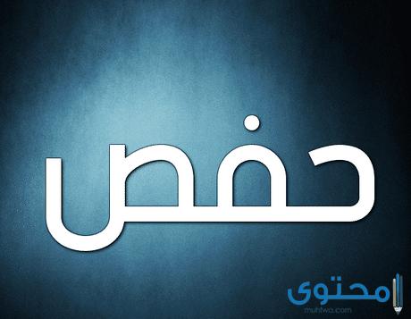 معنى اسم حفص