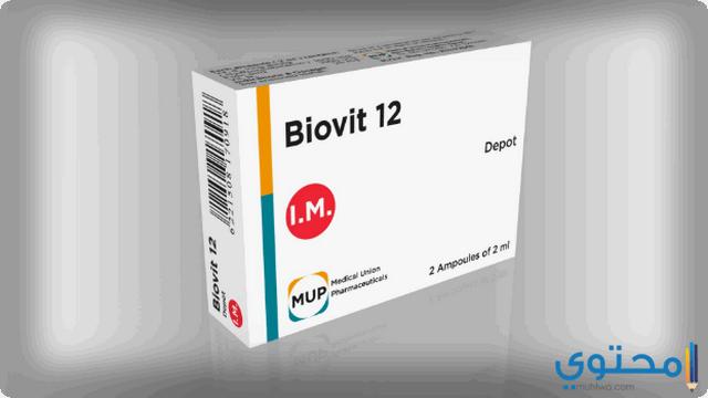 تركيبة حقن بيوفيت12