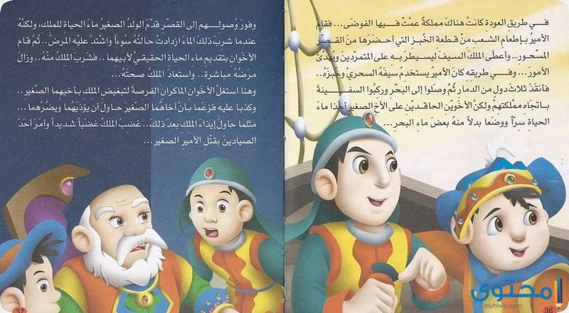 قصص اطفال مكتوبة ومصورة