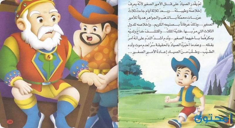 قصص اطفال بالصور روعة
