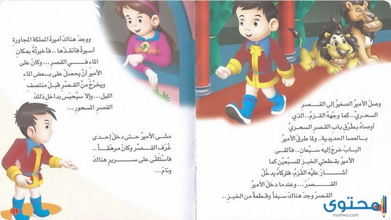 قصص اطفال قصيرة بالصور