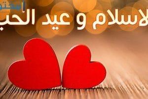 حكم الأحتفال بالفلانتين عيد الحب