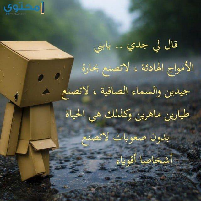 880a38aa53313 أجمل كلام حكم علي الصور للفيس 2019 - موقع محتوى
