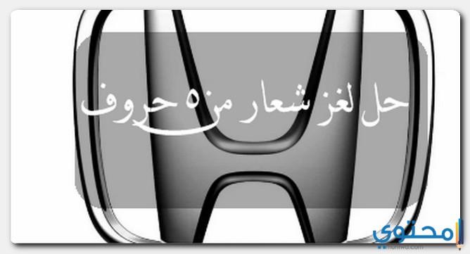 شعار من خمسة حروف