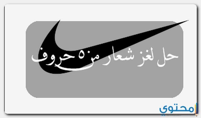 شعار لغز من 5 حروف
