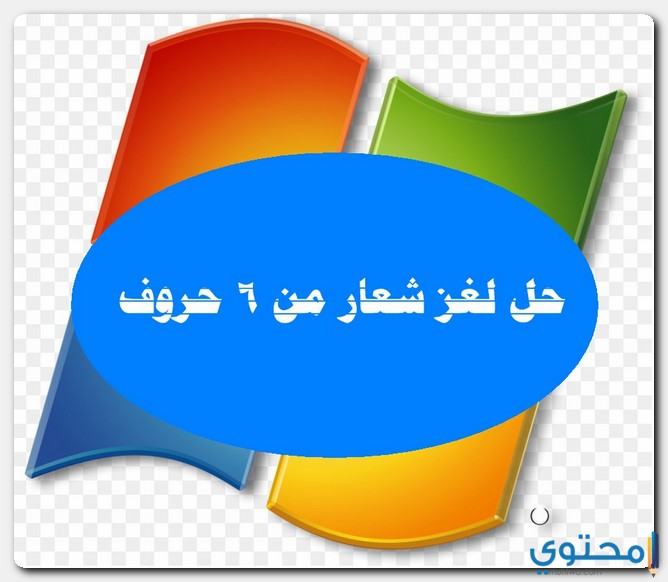 شعار مكون من ستة حروف