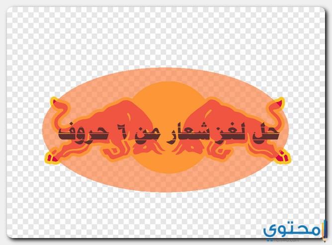 شعار من 6 حروف
