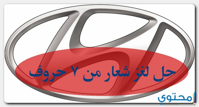 حل لغز شعار من 7 حروف