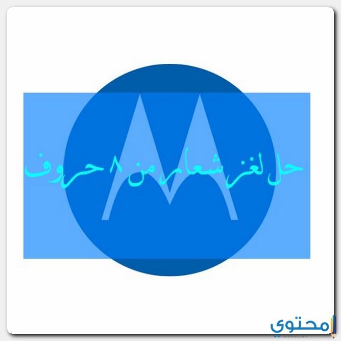 شعارات مصورة من ثماني حروف
