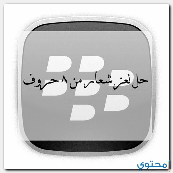 حل لغز شعار من 8 حروف