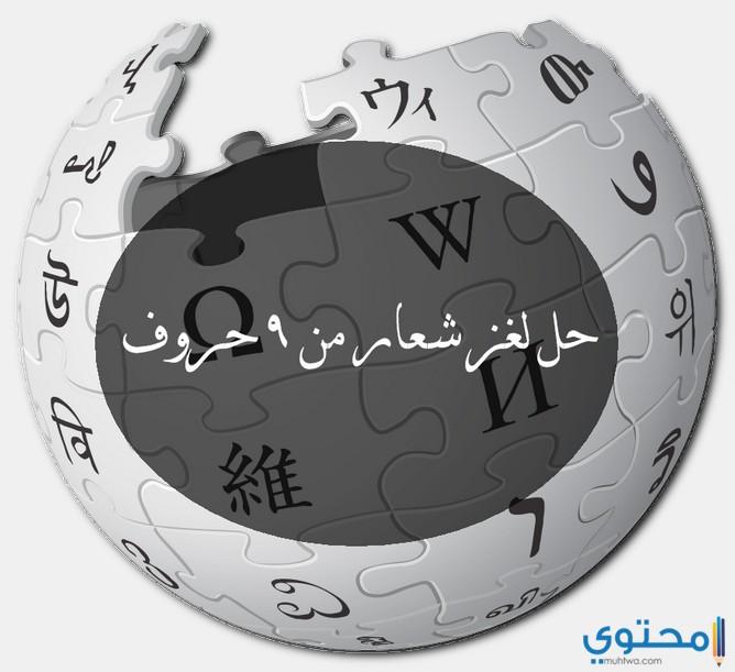 لغز شعار من 9 حروف