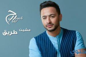 كلمات أغنية مشيت طريق حماده هلال 2017