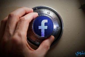 كيفية حماية حساب الفيس بوك من السرقة والهكرز