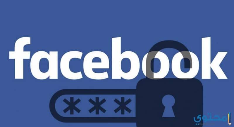 حماية حساب الفيس بوك من السرقة والهكرز