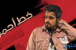 كلمات اغنية خط احمر للنجم حمد القطان 2018