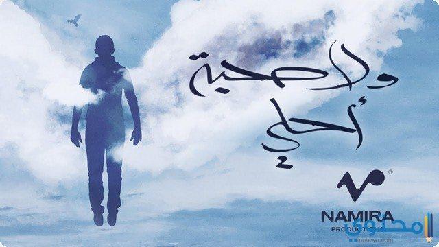 كلمات اغنية ولا صحبة احلى حمزة نمرة 2018