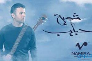 كلمات اغنية شوية حبايب حمزة نمرة 2018