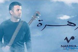 كلمات اغنية زهرة للفنان حمزة نمرة 2018
