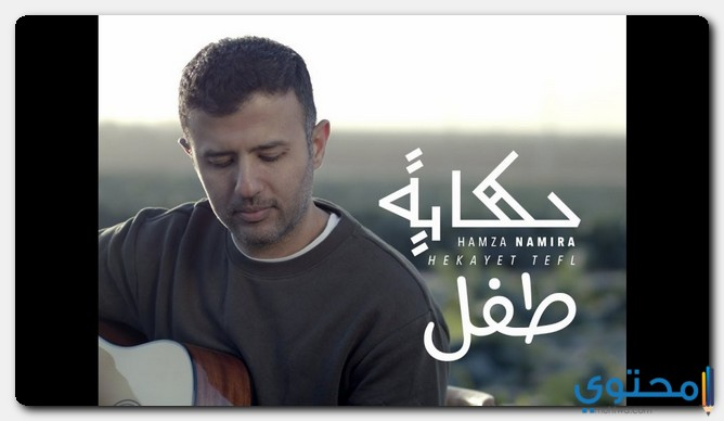 كلمات اغنية حكاية طفل حمزة نمرة 2019