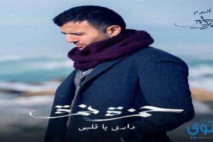كلمات اغنية داري يا قلبي حمزة نمرة 2018