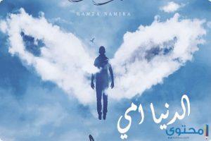 كلمات اغنية الدنيا امي للفنان حمزة نمرة 2018