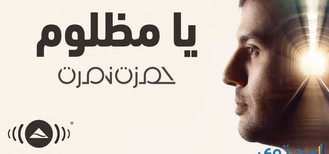 كلمات اغنية يا مظلوم حمزة نمرة