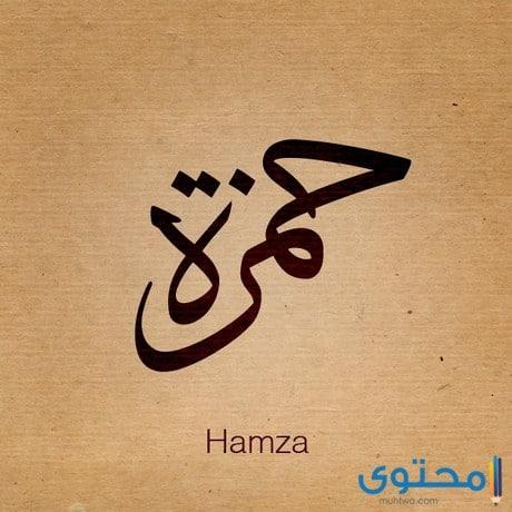 معنى وصفات حامل اسم حمزة