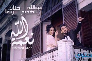 كلمات أغنية نعمة الله عبد الله الهميم وحنان رضا