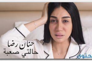 كلمات اغنية حالتي صعبة حنان رضا 2018